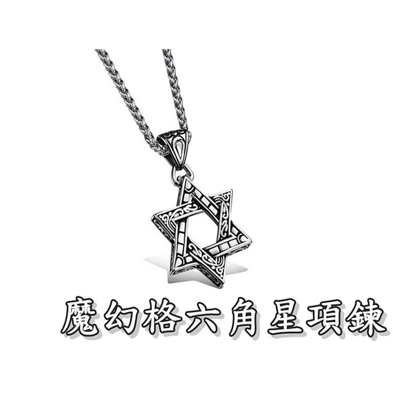 《316小舖》【F296】(優質精鋼項鍊-魔幻格六角星項鍊-單件價 /六角項鍊/幸運項鍊/魔法項鍊/六角星星項鍊)