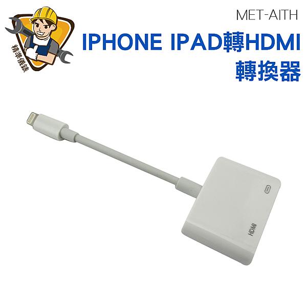 精準儀錶旗艦店 適用蘋果X手機iPhone 67/8plus ipad轉接頭lightningtoHDMI適配器 MET-AITH