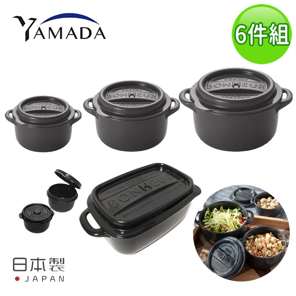 【日本YAMADA】日本製可微波加熱鑄鐵鍋造型密封保鮮盒超值6件組