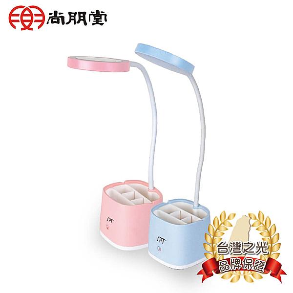 尚朋堂LED筆筒檯燈(粉/藍)SL-T110P/B(免運費)