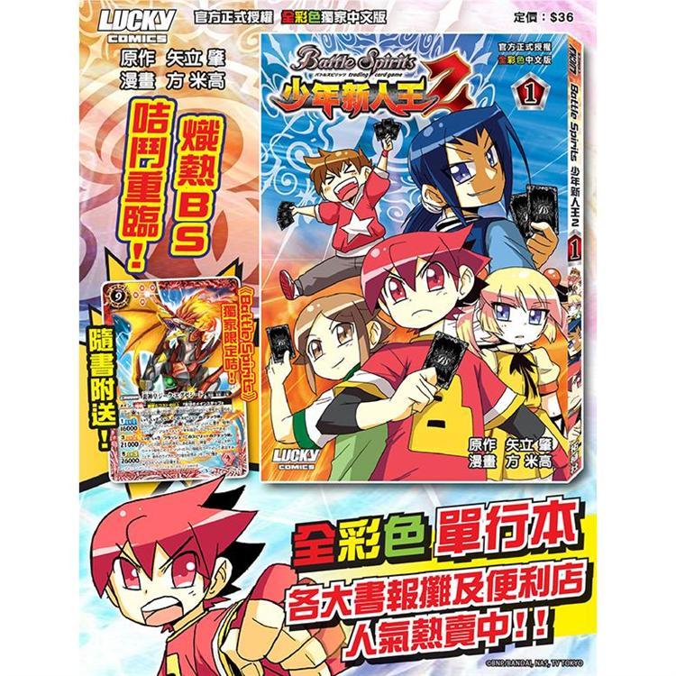 Battle Spirits少年新人王2 #1
