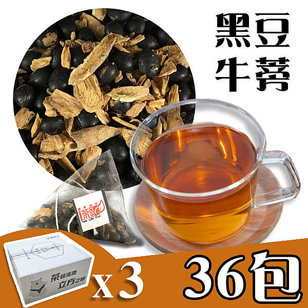 熱銷黑豆牛蒡茶立體茶包 (10g*20入)x36袋 團購宅配免運【歐必買】