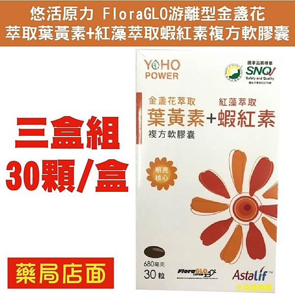3盒組 悠活原力 FloraGLO游離型金盞花萃取葉黃素+紅藻萃取蝦紅素複方軟膠囊(30顆/盒) 元氣健康館