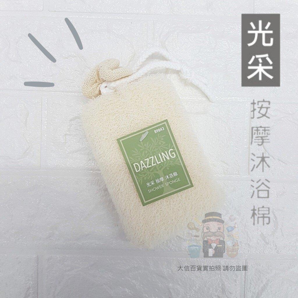 《大信百貨》B9843 美肌長方沐浴棉 沐浴球 洗澡球 擦澡球 起泡 洗澡 沐浴用品