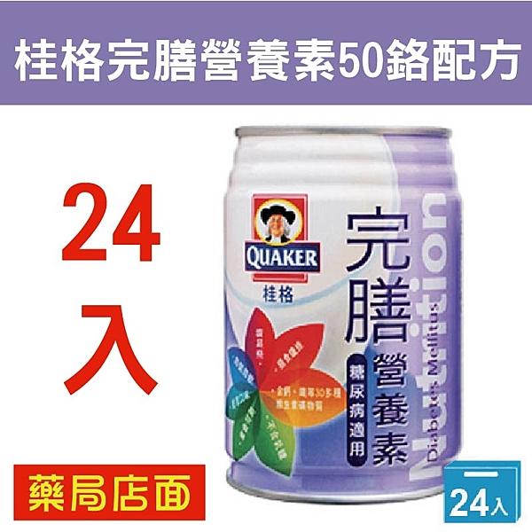 元氣健康館 桂格完膳營養素50鉻配方250ml*24入