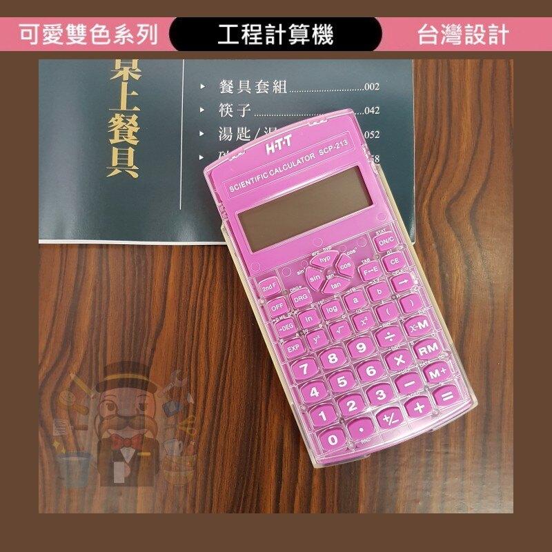 《大信百貨》H-T-T SCP-213 工程計算機 10位元 計算機  會計 口袋型計算機 2色
