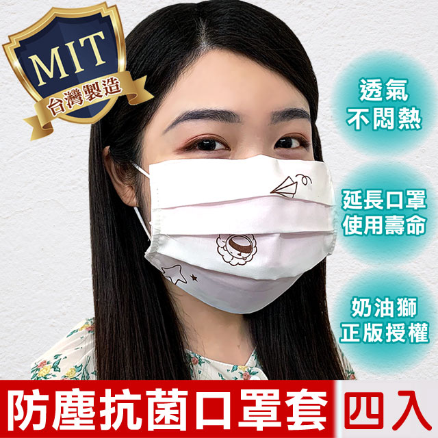 【奶油獅】星空飛行-台灣製造-美國抗菌可水洗口罩防護套成人款/口罩套-米(四入)