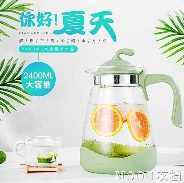 冷水壺紫丁香耐熱冷水壺玻璃果汁壺大容量茶壺涼白開水壺家用涼水 現貨快出