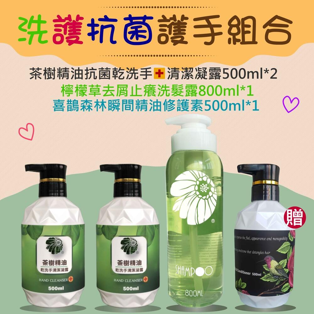 fusa法莎-茶樹精油乾洗手清潔凝露500ml*2 檸檬草去屑洗髮露800ml贈喜鵲森林瞬間修護