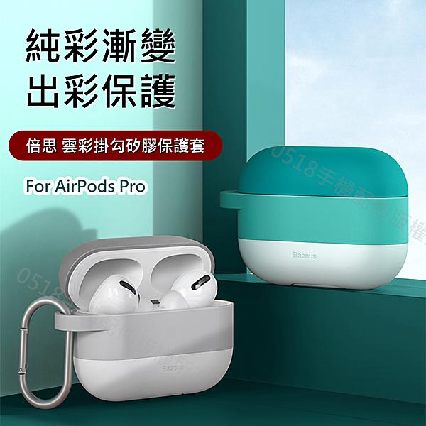 倍思 AirPods Pro雲彩掛勾矽膠保護套 Airpods Pro保護殼 蘋果耳機 耳機套