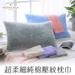 HOYACASA 超柔細純棉壓紋枕巾1+1組(共四入)-多色任選