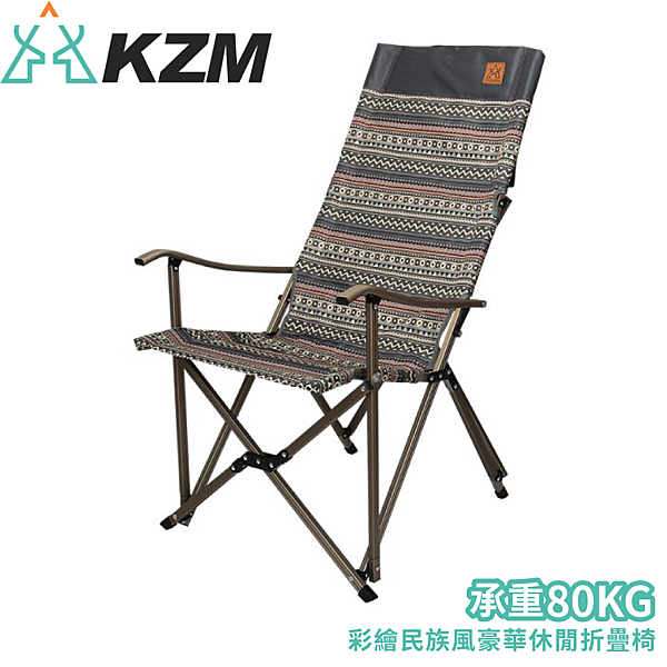 KAZMI 韓國 彩繪民族風 豪華休閒折疊椅 藍灰