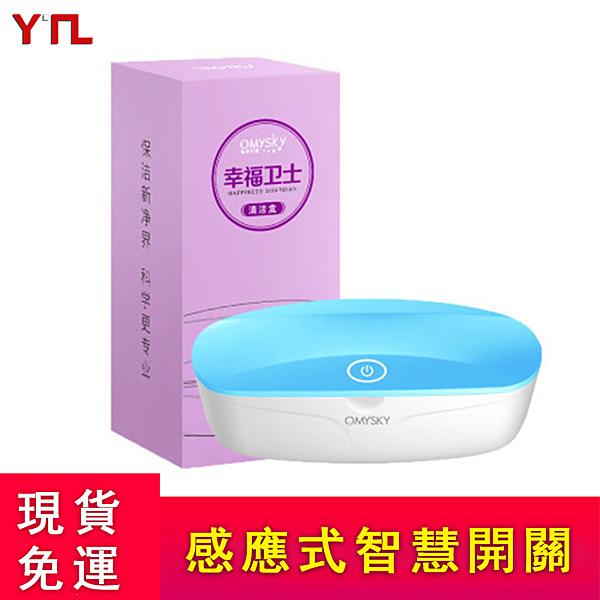 現貨快出 UVC消毒機殺菌滅菌箱消毒盒便攜式USB供電UVC強力波段紫外線殺菌消毒盒智慧感應清潔