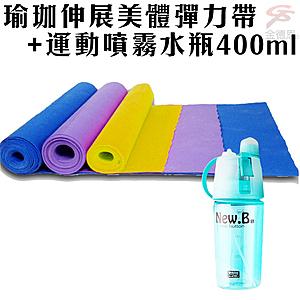 金德恩 台灣製造 2組瑜珈伸展美體彈力帶+運動噴霧水瓶重力道-藍色