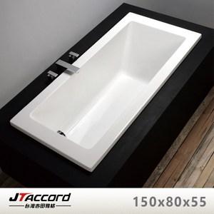【台灣吉田】T131-150-70 長方形壓克力浴缸(嵌入式空缸)