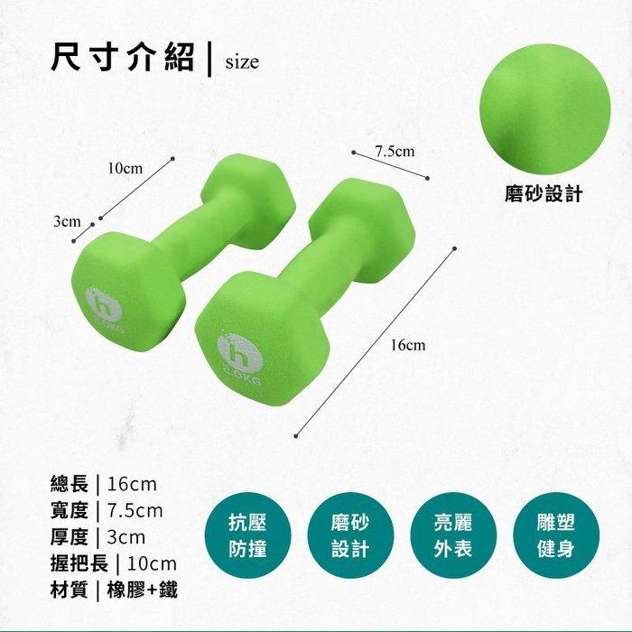 【TreeWalker 露遊】042304韻律運動啞鈴 2KG 有氧健身瑜珈 超舒適握感 瘦手臂 一對(蘋果綠)