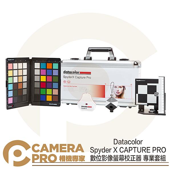 ◎相機專家◎ Datacolor Spyder X CAPTURE PRO 專業螢幕校正器組 SXCAP100 公司貨