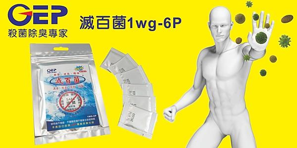 滅百菌 1wg (6入) 二氧化氯 前驅物 (成臻健康生技)【2001843】