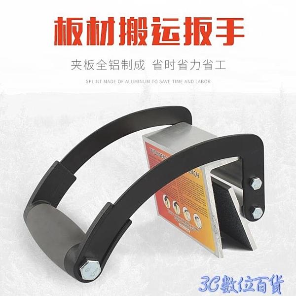 板材搬運工具 夾木板鉗子省力扳手神器單人手提夾具 重型抬板器 3C數位