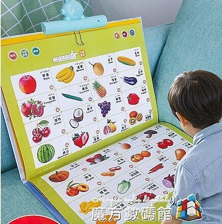 兒童有聲掛圖拼音拼讀訓練學習神器啟蒙早教幼兒點讀寶寶益智玩具 魔方數碼