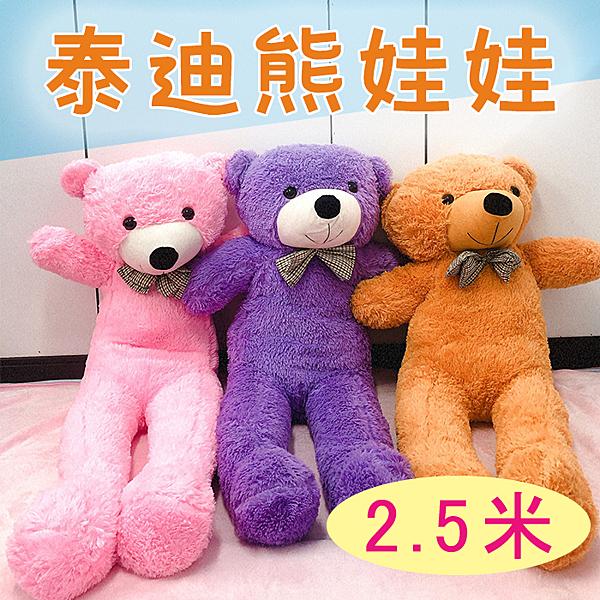 【葉子小舖】泰迪熊娃娃(2.5米)/抱抱熊/瞌睡熊/毛絨娃娃/布偶/公仔//生日禮物/情人節禮物