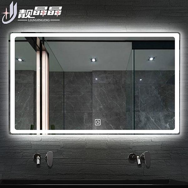 免打孔智慧鏡子觸摸屏掛墻防爆led浴室鏡壁掛衛生間防霧帶燈化妝 快速出貨MKS