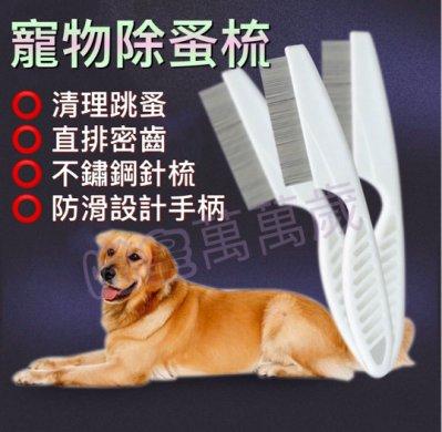 [現貨貓狗適用] 寵物除蚤梳 貓狗除蚤梳/跳蚤梳/寵物梳子/臉毛梳/眼角梳/密齒梳/排梳