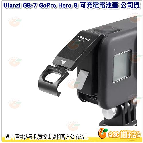 @3C 柑仔店@ Ulanzi G8-7 GoPro Hero 8 可充電電池蓋 公司貨 替換充電電池蓋 側蓋 保護蓋