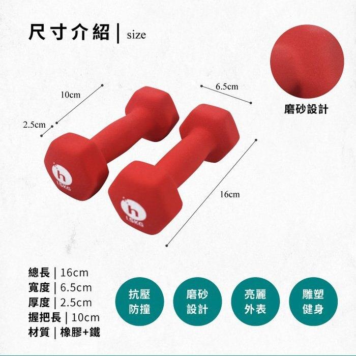 【TreeWalker 露遊】042303韻律運動啞鈴 1.5KG 有氧健身瑜珈 超舒適握感 瘦手臂 一對(紅色)