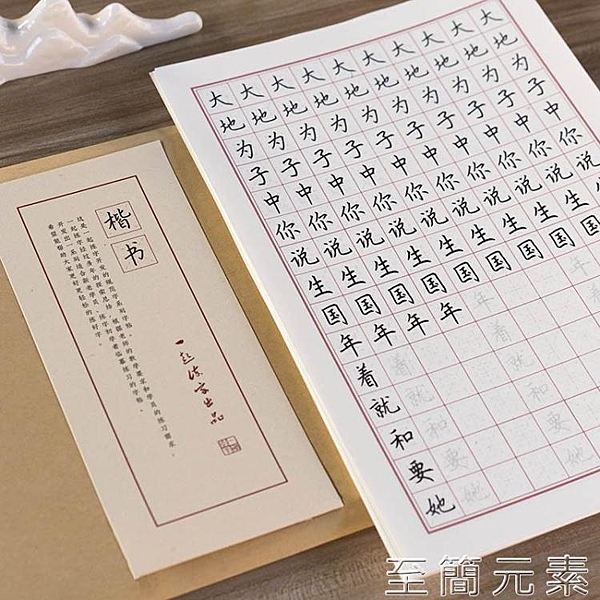 一起練字楷書常用1000字硬筆書法字帖成人臨摹字帖小學生規范字女