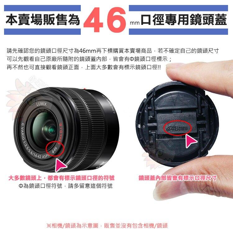 【小咖龍】 46mm 鏡頭蓋 相機 攝影機 快扣式鏡頭蓋 附防丟繩 中捏式 46 mm 單眼 微單 鏡頭保護蓋