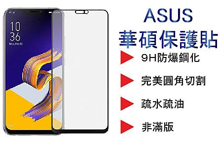 ASUS ZB602KL 保護貼 玻璃保護貼 玻保 玻璃貼 MAX PRO ZENFON6 5Z