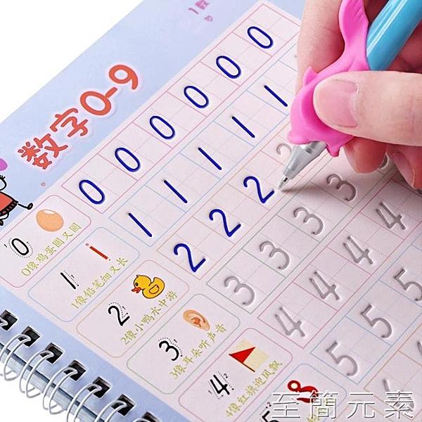 兒童字帖學前班幼兒園啟蒙全套1-3-6歲初學者凹槽練字帖楷書小學生數字拼音描紅練字本 至簡元素