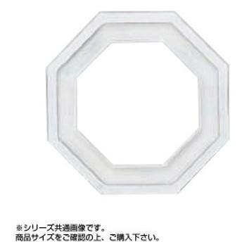 大額 5267 変形額 200×200正八角 ホワイト