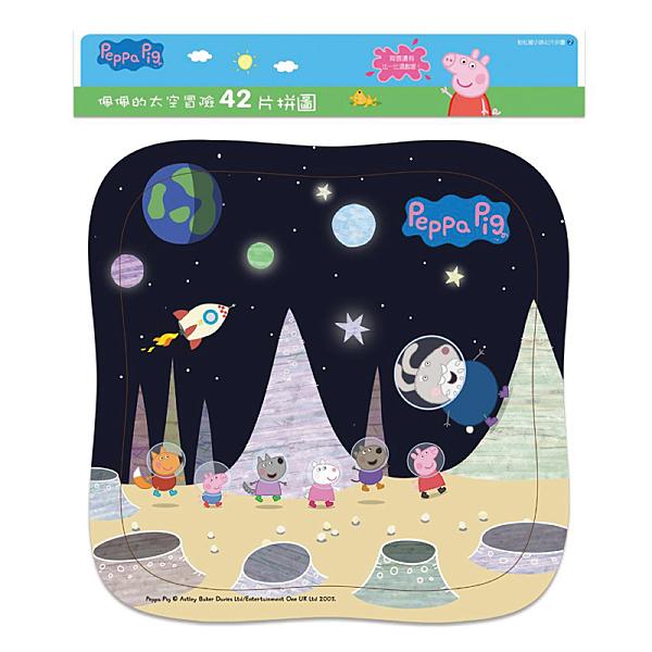 PeppaPig 粉紅豬小妹:佩佩的太空冒險(42片拼圖)