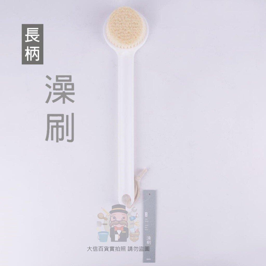 《大信百貨》B9845 日式長柄舒適澡刷 洗澡 沐浴 清潔 衛浴 澡刷 絲瓜 刷背 肌膚 去角質