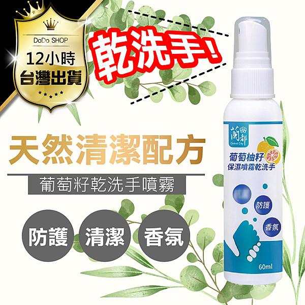 【滋潤乾洗手噴霧 天然溫和不刺激】80ml 乾洗手隨身瓶 天然果香乾洗手 防護清潔 手部清潔