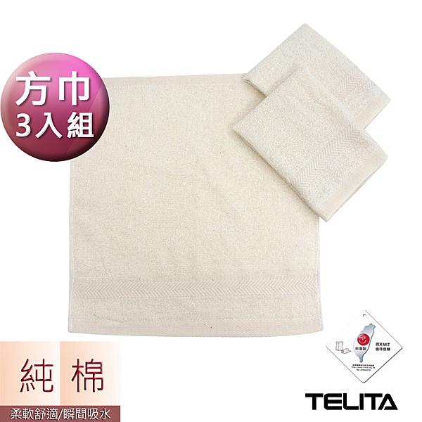 【TELITA】嚴選素色無染易擰乾方巾(3入組)