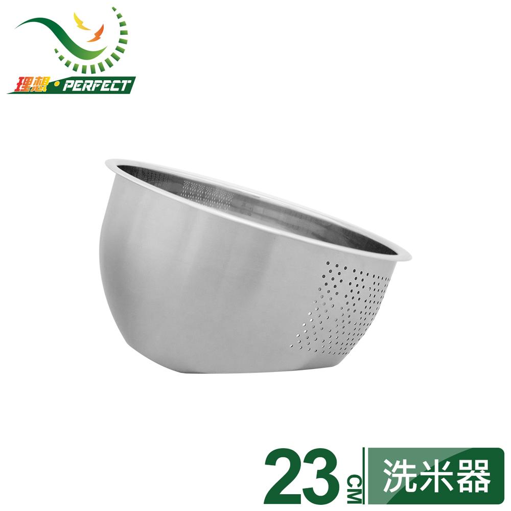 【PERFECT 理想】晶品不銹鋼洗米器