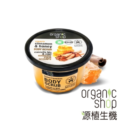 源植生機 肉桂蜂蜜纖體緊緻身體去角質霜(250ml)