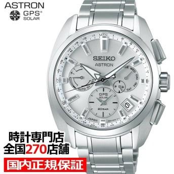 7月10日発売/予約 セイコー アストロン 5Xシリーズ グローバルライン スポーツ SBXC063 メンズ 腕時計 GPS ソーラー 電波 チタン シルバー