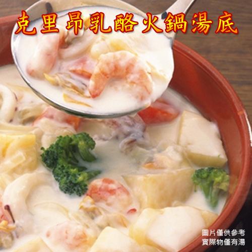 任選-【老爸ㄟ廚房】克里昂火鍋湯底