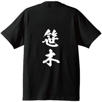 笹木 オリジナル Tシャツ 書道家が書く プリント Tシャツ 【 名字 】 五.黒T x 白縦文字(背面) サイズ:XXL