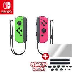 任天堂 Switch Joy-Con左右手把-綠色粉紅 (台灣公司貨)+保貼防塵塞套組