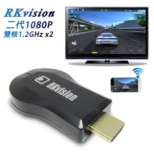 【二代雙核款】RKvision(1080P/60fps) 無線影音鏡像器(送3大好禮)