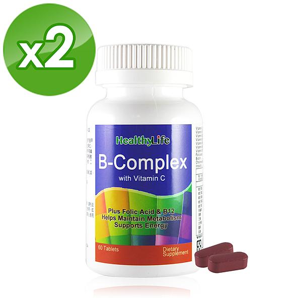 【Healthy Life】加力活沛力水溶性維他命B+C錠(60顆*2瓶)