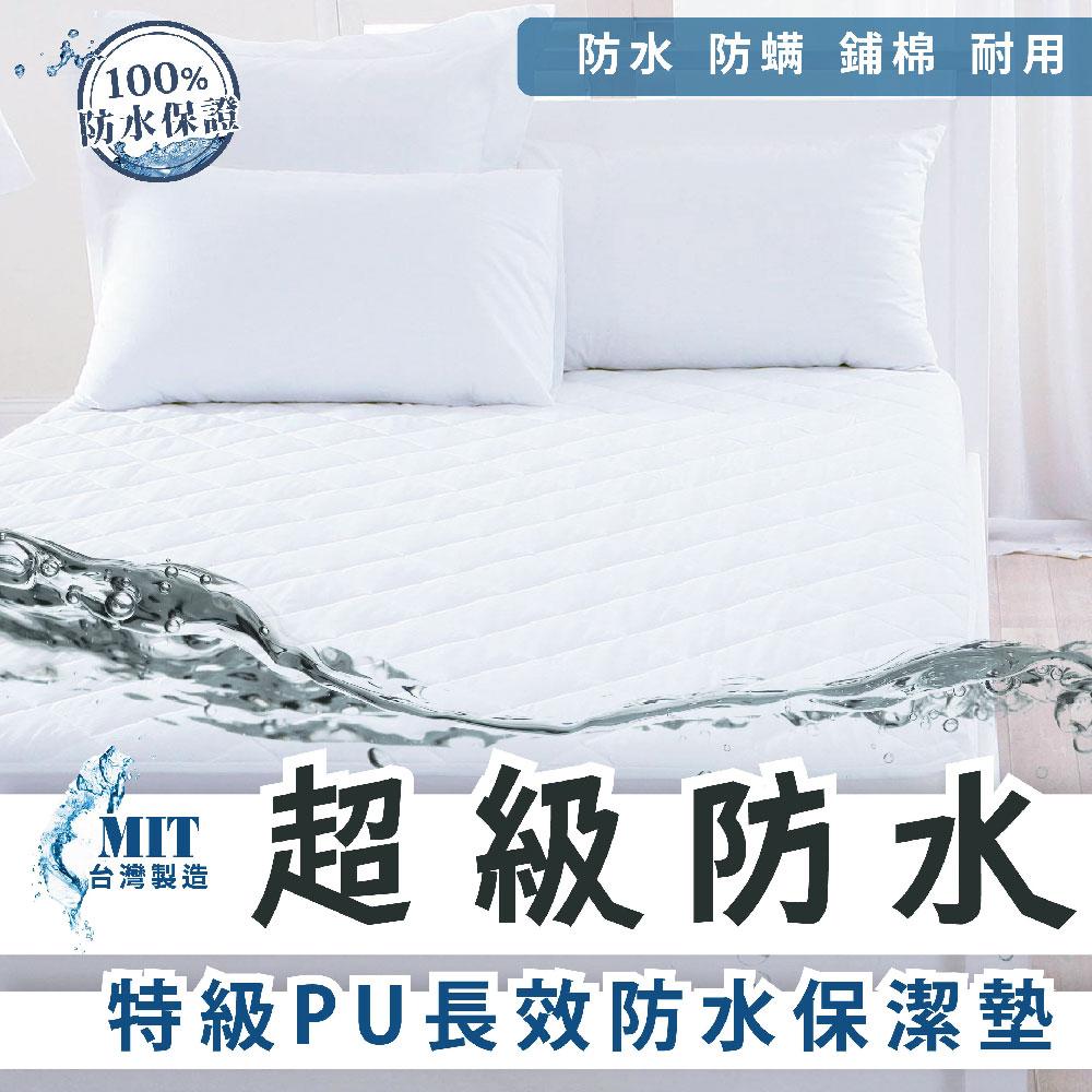 台灣製造_特級PU_超級防水保潔墊_雙人_5尺_平單式