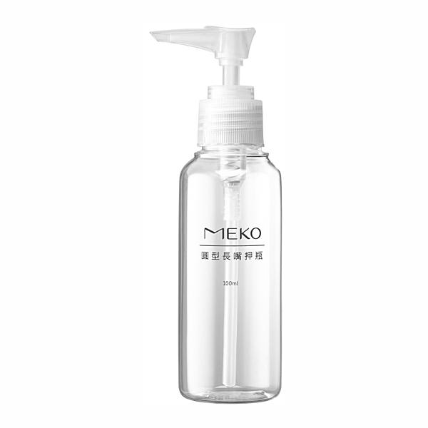 MEKO 一般押瓶(100ml) /分裝瓶/乳液瓶/乳壓瓶 U-087