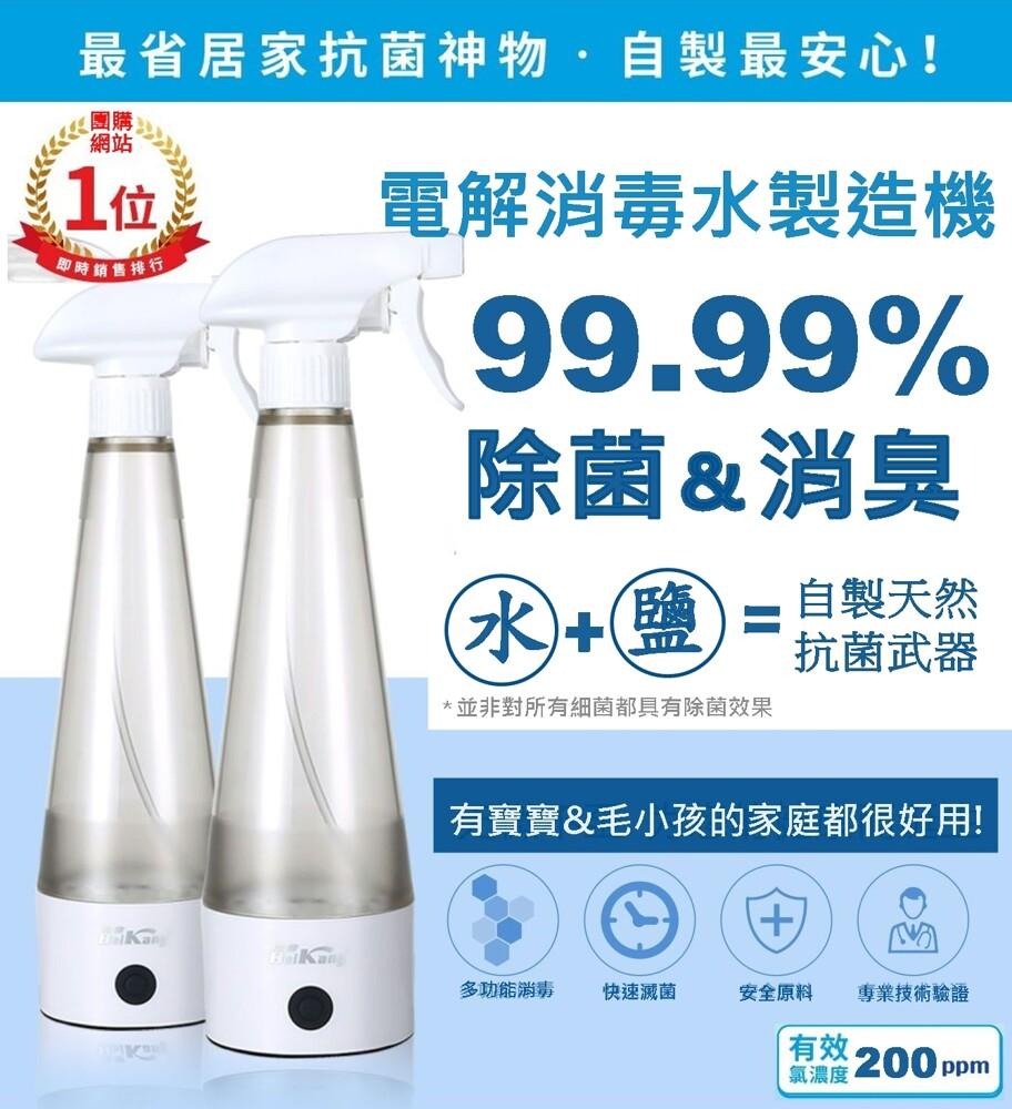 2020升級版電解消毒水製造機(次氯酸水生成器)