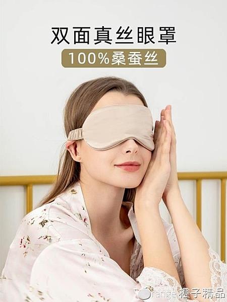 SLEEPSHEEP真絲眼罩小仙女100%桑蠶絲睡眠遮光睡覺透氣DREAM工廠 (橙子精品)
